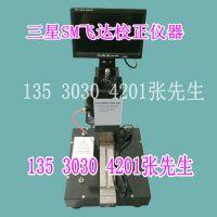 现货供应SAMSUNG、三星贴片机飞达校正仪SM8MM SM12MM SM24MM SM16MM