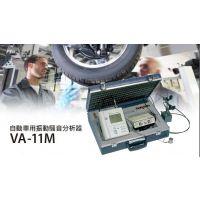 VA-11M 车用振动噪音分析仪
