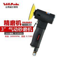 台湾WellMade品牌3寸气动砂纸机气动磨光机WS-5371a