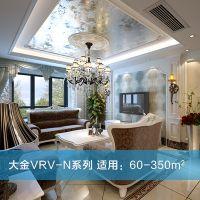 【河南一级经销商】供应大金VRV-N系列变频家用中央空调 水暖型