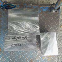 em38模具钢材料em38模具钢板价格em38模具钢性能
