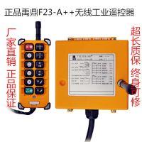 厂家直销台湾禹鼎F23-A++ 电动葫芦遥控器 MD遥控器 工业无线遥控器 290元