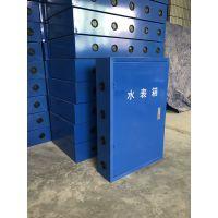 四位水表箱 水表箱 表箱 水表 不锈钢 配电箱 电表箱 水表箱定制