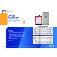 广欣牌 CWDR电锅炉 优质内蒙锅炉