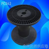 供应PP料一体塑料绕线盘PC262规格、ABS工字轮批发