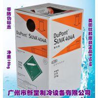 原厂正品 美国杜邦R404a冷媒 食品冷冻设备 带防伪标志