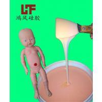 仿真人体专用硅胶 加成型模具硅胶 人体硅胶模型