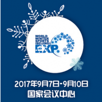 2017国际冬季运动(北京)博览会(WWSE)