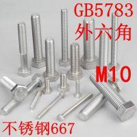 M10mm粗细 外六角螺栓 不锈钢667全牙螺丝 GB5783 国标公制牙螺杆