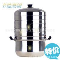 厂家直销 不锈钢节能锅 26cm无磁加厚复底 多用蒸锅 高效节能汤锅