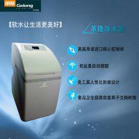 深圳革隆净水机生产厂家 全自动软水机十大品牌 小型软水机什么牌子好