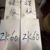 现货 zk60镁合金板 实验科研专用材料 可零切出售 材质保证