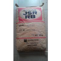 TPE/日本JSR/RB840/透明增韧/耐老化/除流水纹/TR鞋底雾面剂/橡胶改性