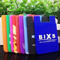 诗怡风靡欧美 硅胶手机卡套 美国银行指定 硅胶3M贴卡套手机贴赠品