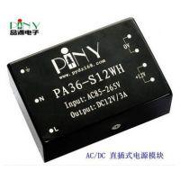 供应安防耐高温AC/DC模块电源 PA36-S12WH系列