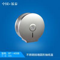 上海钣泰BT-400B不锈钢挂墙圆形抽纸盒