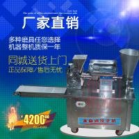 创工热销全自动商用水饺机 新款仿手工饺子机可生产饺子 锅贴 混沌