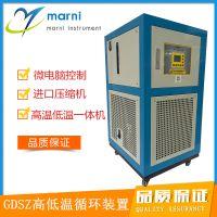 GDSZ- 50L/20°c高低温循环装置 上海玛尼