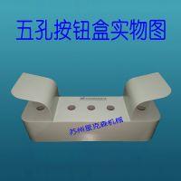双手操作启动按钮控制盒(5孔型),冲床压机的安全保护防误操作