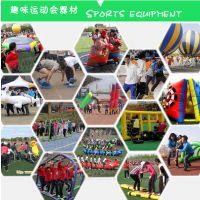 上海 北京趣味运动会项目大全都有哪些常用器材呢