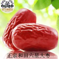 【天一果业 】和田六星大枣 新疆和田红枣批发 2014新枣 货品包邮