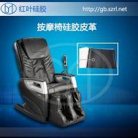 深圳红叶按摩椅皮革健康舒适硅胶皮革