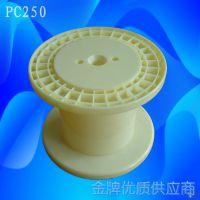 电线电缆塑料线盘250mm厂家供应高性价比绕线盘、胶轴规格