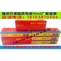 老鼠药批发 老鼠药厂家 鼠药批发价格 18103810506