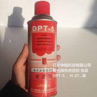 【辽宁中皓】DPT-5着色剂批发、DPT-5新美达渗透剂、探伤剂批发