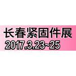 2017第十届 中国(长春)国际紧固件、标准件展览会