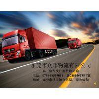 东莞到至珠海|中山|广州物流货运专线