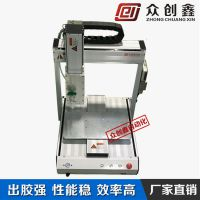 厂家供应众创鑫三轴桌面点胶机 线路板PCB点胶机 电源电池点胶机
