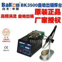 BAKON深圳BK3500全自动出锡无铅焊台 送锡系统调温恒温高频电烙铁