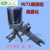 台湾绿力喷枪W71-3G油漆喷枪 喷漆枪高雾化上壶喷嘴1.5喷涂工具