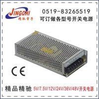 CE认证出口电源120W12V10A监控电源工控电源LED灯条电源