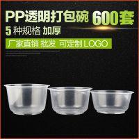 澳强一次性打包碗厂家直销PP塑料饭盒圆形带盖透明汤粥碗批发定制