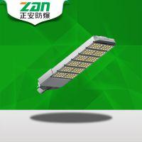 正安防爆ZAD262 高效节能LED道路灯/LED工矿灯