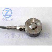 LZ-WX2微小型测力传感器合肥力智生产厂家可订制尺寸