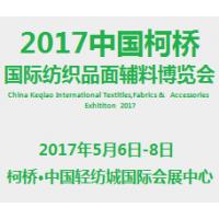 2017中国柯桥国际纺织品面辅料博览会-春季(柯桥纺博会)