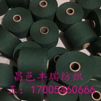 供应墨绿色棉纱21支 气流纺墨绿色再生棉纱