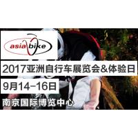 2017亚洲自行车展览会&体验日