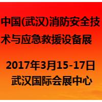 2017中国(武汉)消防安全技术与应急救援设备展览会