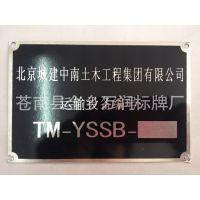 厂家定做各种机器设备标牌  丝网印刷铝标牌  标牌制作