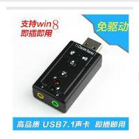 外置声卡USB声卡7.1声道电脑声卡耳麦克风音频接口转换器Win7免驱