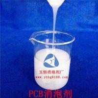 厂家供应PCB消泡剂,线路板PCB油墨用消泡剂