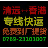 清远到香港专线物流/FOB香港专车吨车货柜(专车快运)