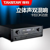 供应Takstar/得胜 EKAX-2A 功放 KTV卡包功率放大器包厢卡拉OK卡包