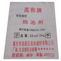 重庆早强防冻剂全国发货 批发价格
