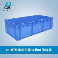 供应比帝富 HP-7C周转箱 HP箱 730*365*210箱子 兰色PP周转箱