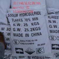 河南生产厂家硫氢化钠70%以上价格